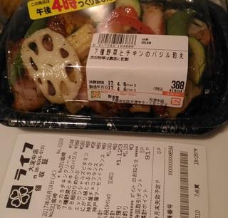 0405_tikinnobajiru.jpg