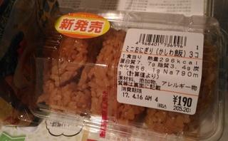 0417_kasiwamesionigiri.jpg