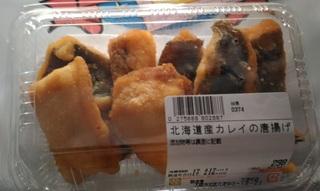 0418_suparaifukareinokaraage.jpg