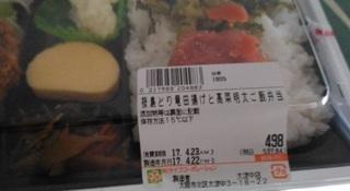 0425_sakurajimadorikaraage1.jpg