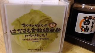 20170718_hanamaru_udon4.jpg