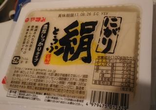 20170824_kinu_tofu.jpg