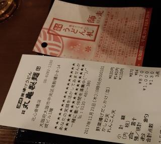 20171123_agedashi_udon1.jpg