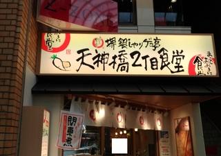 20180103_tenjinbashi2tyomeshokudo.jpg