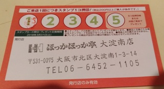 20180129_stamp_card_hokkahokka1.jpg