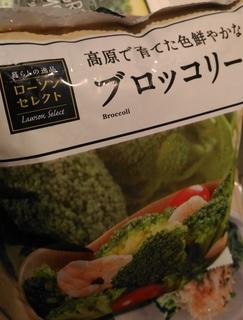 LAWSON_frozen_broccoli_vegetables201806_1.jpg