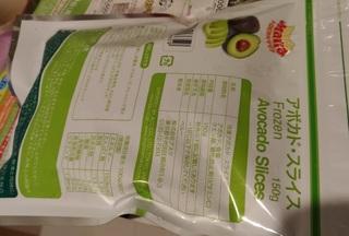 avocado_20180812_1.jpg