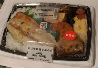 sakana_bento_seven_makunouti.jpg