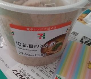 tonjiru_10hinmoku_seven.jpg