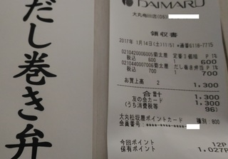 0116_dasimaki.jpg
