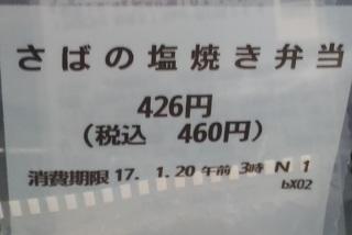 0121_sababento1.jpg