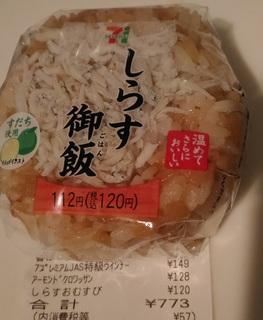 0302_sirasugohan.jpg