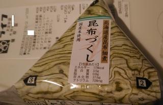 0531_konbutukushi_onigiri.jpg