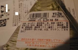 0531_konbutukushi_onigiri1.jpg