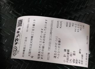 20170718_hanamaru_udon1.jpg