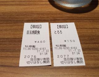 20170722_yayoiken_medamayaki1.jpg
