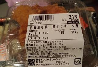 20170909_tori_zangi.jpg