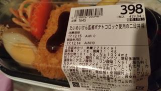 20171215_taimeiken_bento1.jpg