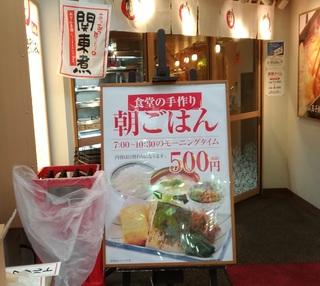 20180103_tenjinbashi2tyomeshokudo1.jpg