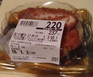 20180106_5tuboshi_tonkatsu.jpg