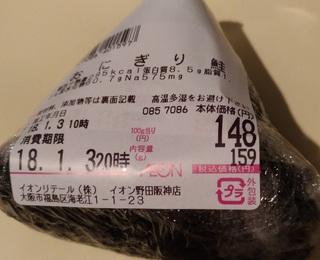 20180106_aeon_onigiri1.jpg