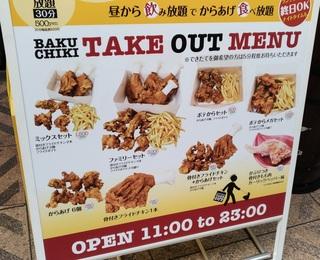 20180114_karaage_tabehodai3.jpg