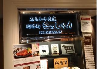 abeno_yakiniku_kissyan_.jpg