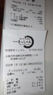 abeno_yakiniku_kissyan_4.jpg