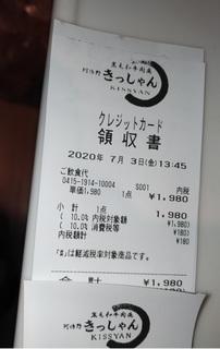 abeno_yakiniku_kissyan_5.jpg