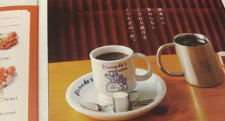 coffe_comeda_0518_.jpg