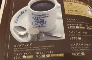 coffe_comeda_0518_1.jpg