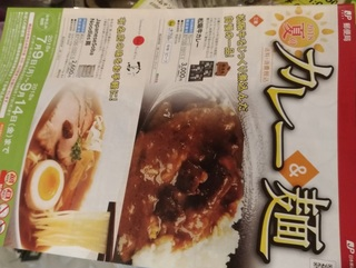 curry_201808_1.jpg