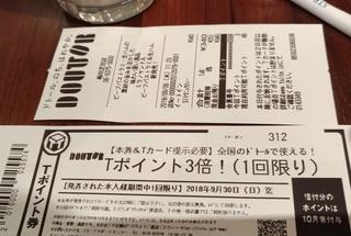 doutor_tonyu_20180906_1.jpg