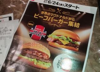 karubi_mac_0624_.jpg