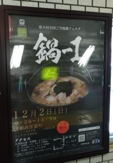 nabe_events_kyoto2018.jpg
