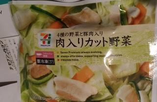 seven_nikuiri_cut_yasai_reito.jpg