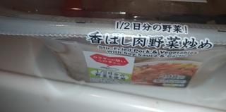 seven_yasai_eiyo_0529_.jpg