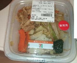 seven_yasai_eiyo_0529_1.jpg