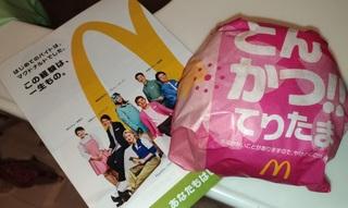 tonkatsu_teri_tama_mac.jpg