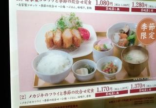 umeda_hankyu_tsukasa_1.jpg