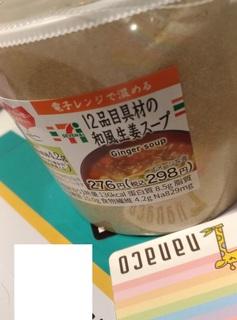 wafu_shoga_seven1.jpg